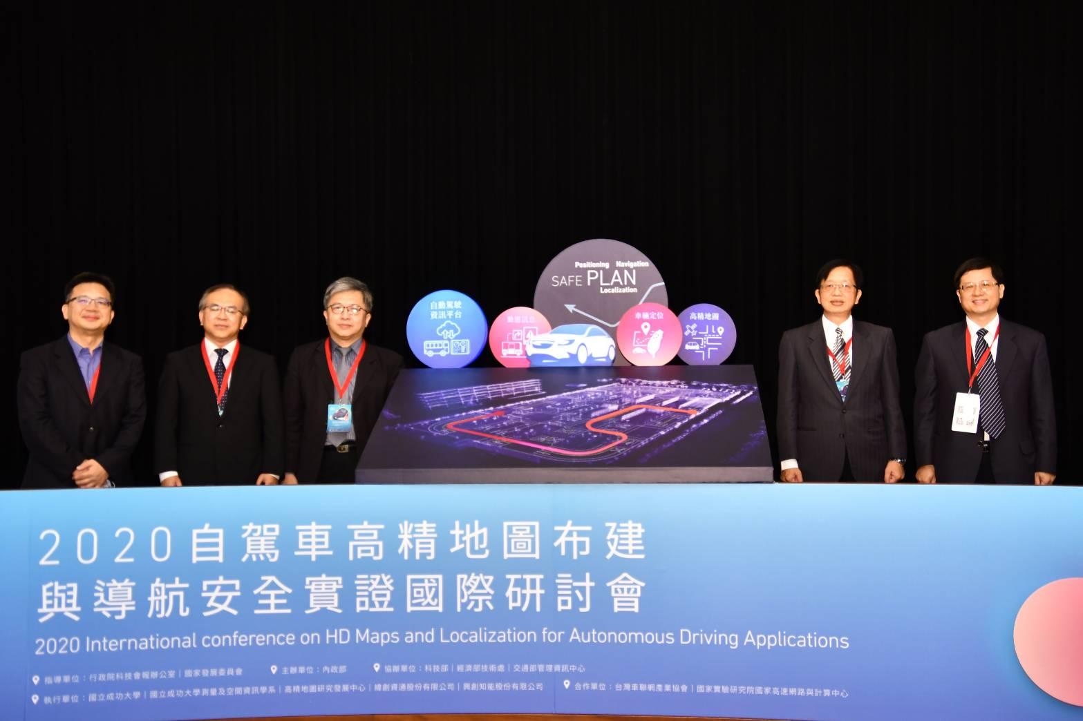 內政部舉辦2020自駕車高精地圖布建與導航安全實證國際研討會