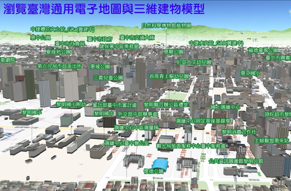臺灣通用電子地圖與三維建物模型