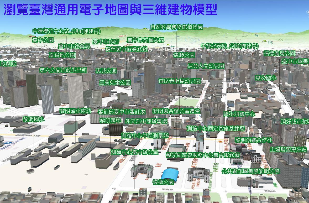 多維度國家空間資訊服務平臺瀏覽查詢畫面2