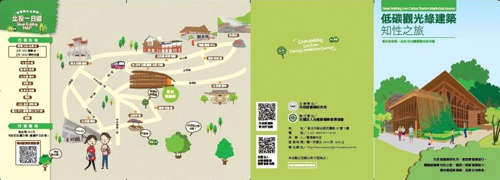 低碳觀光綠建築知性之旅旅遊路線摺頁介紹