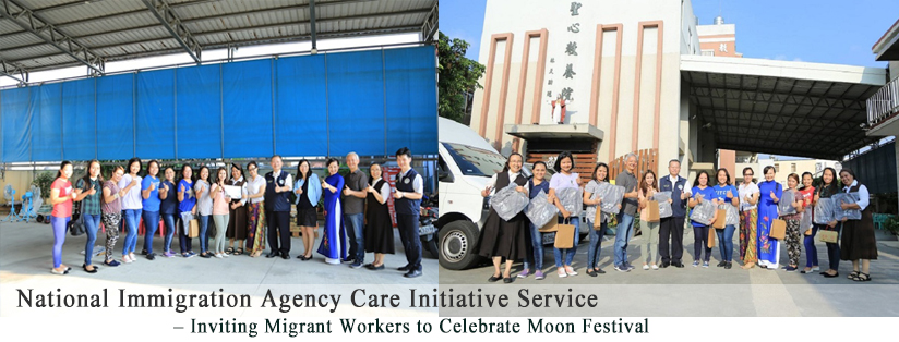 National Immigration Agency Care Initiative Service – Inviting Migrant Workers to Celebrate Moon Festival