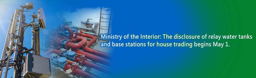 Ministry of the Interior: The disclosure of relay water tanks and base stations for house trading begins May 1.