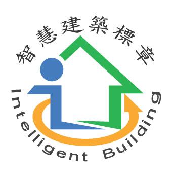 智慧建築標章