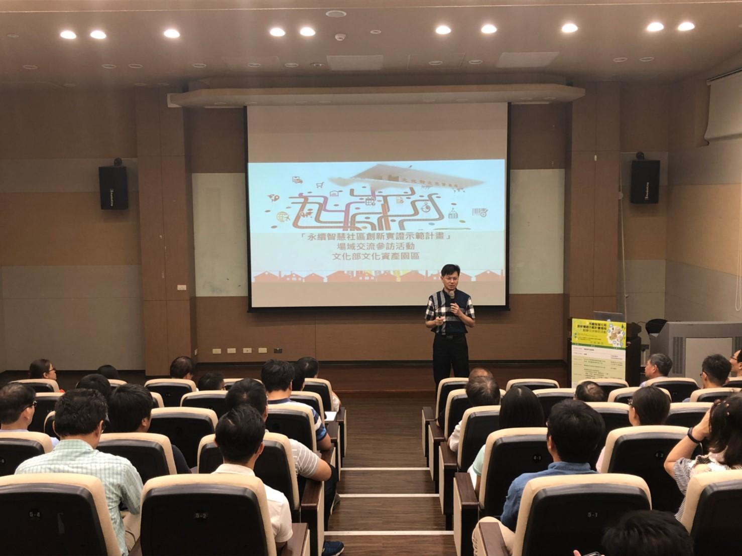 圖2:文化部文化資產局秘書室林主任旭彥介紹整體計畫概要.jpg