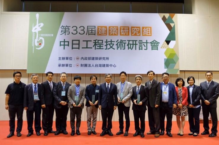 第33屆中日工程研討會建築研究分組開幕式.jpg