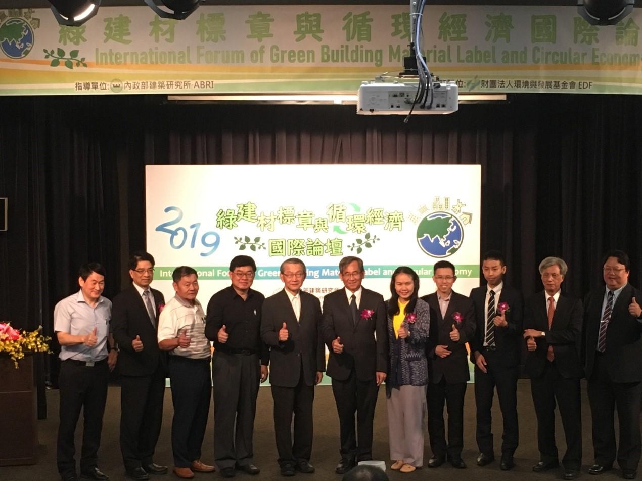 2019綠建材標章與循環經濟國際論壇與會貴賓合影.jpg