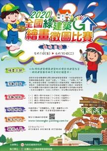 全國綠建築繪畫徵圖比賽之宣傳海報.jpg