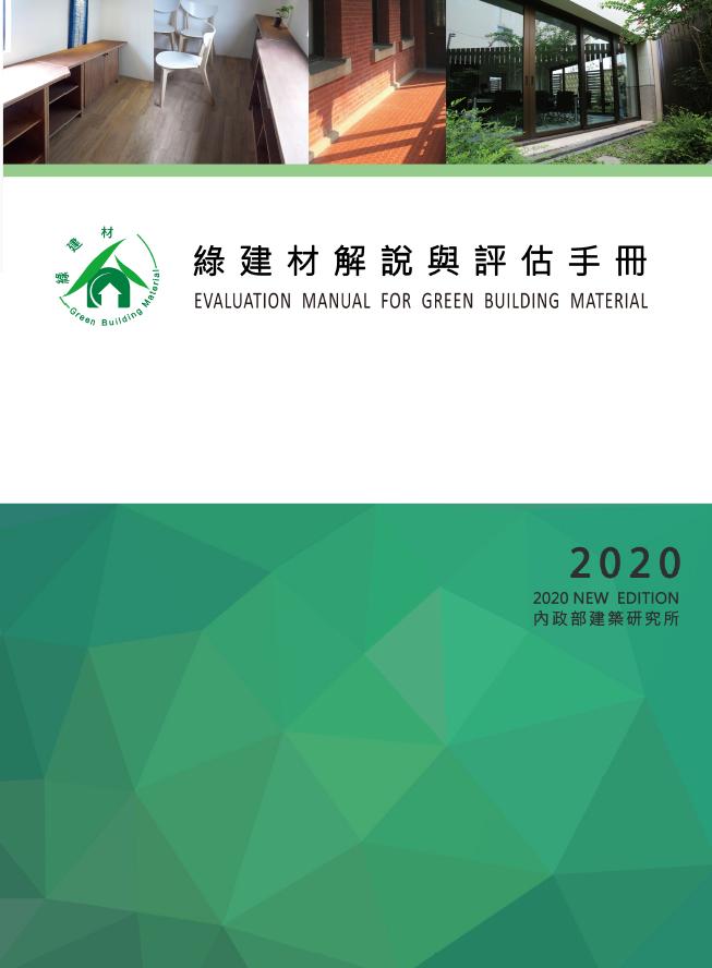 綠建材解說與評估手冊
