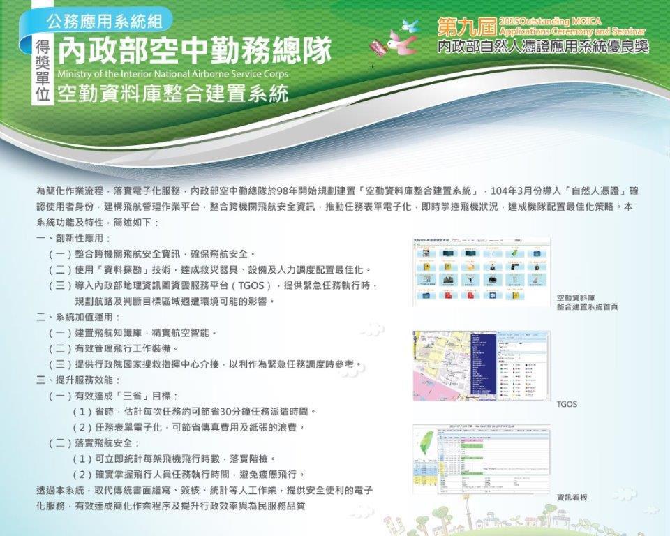 空勤資料庫整合建置系統.jpg