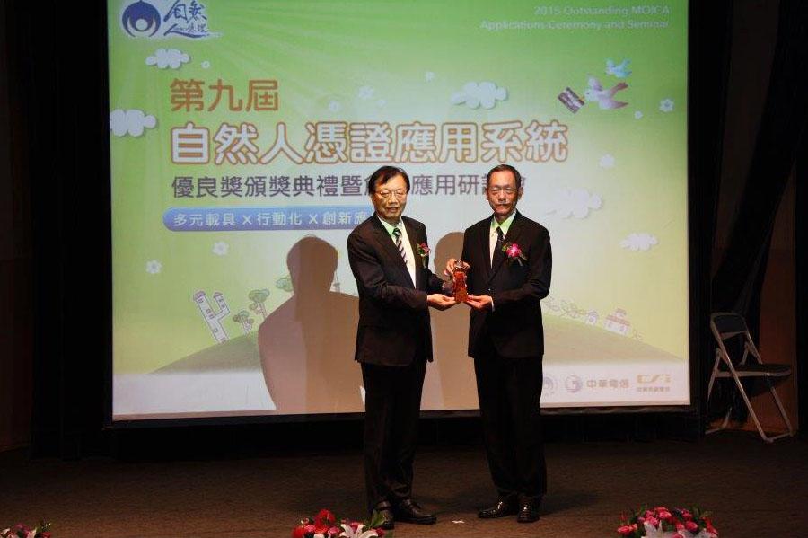 第九屆內政部自然人憑證應用系統優良獎頒獎典禮合照.jpg