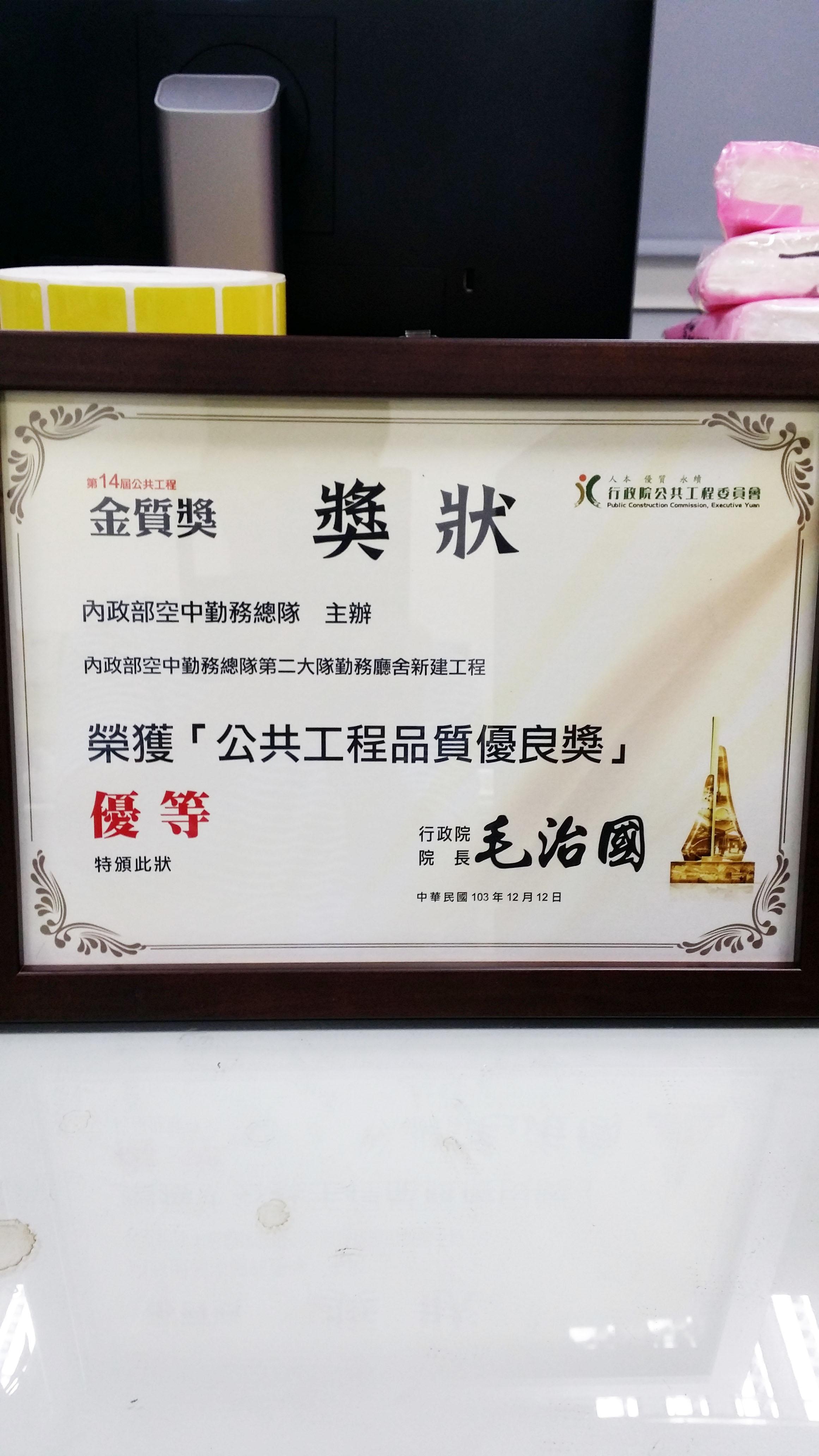金質獎獎狀-錶框.jpg