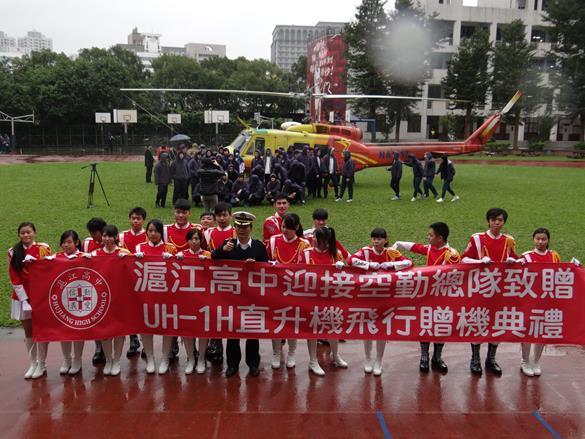 滬江高中UH-1H熱交機捐贈儀式.jpg