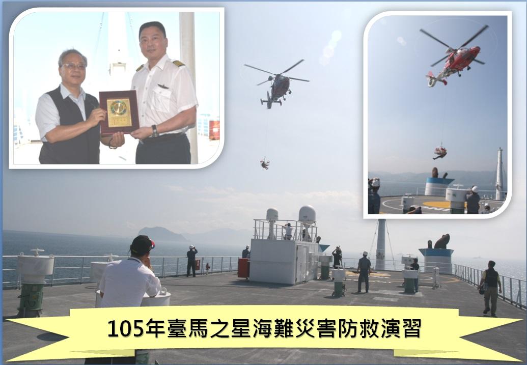 105年臺馬之星海難災害防救演練(共七張).jpg