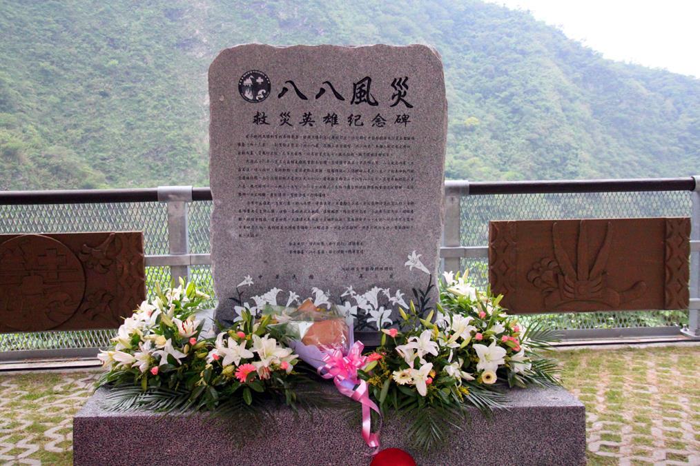 「八八風災救災英雄紀念碑」.jpg