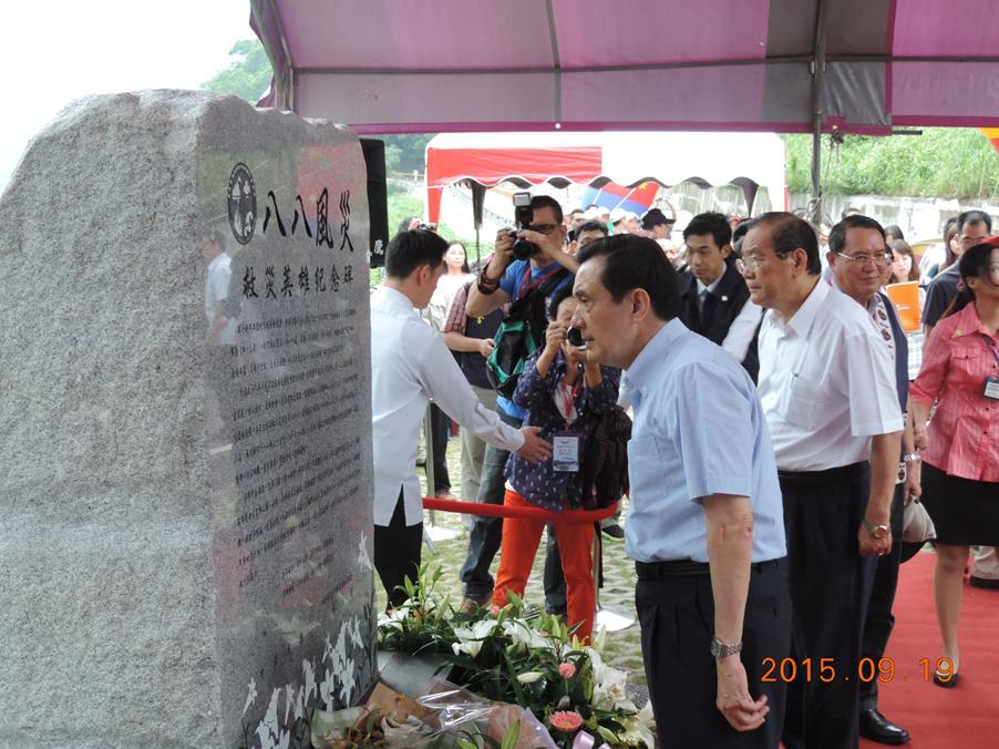 104年9月19日馬總統於「八八風災救災英雄紀念碑」前詳端紀念文.jpg