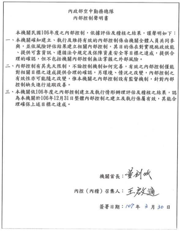 106年機關內部控制聲明書(內文說明如附件檔案)
