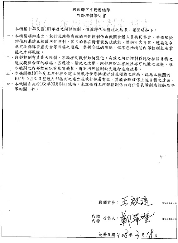 107年內部控制聲明書簽署掃描圖片(詳如附件檔案)
