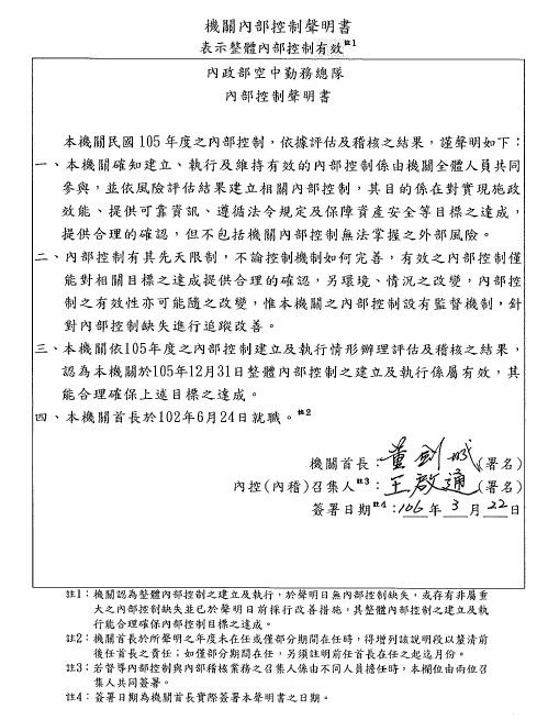 105年機關內部控制聲明書掃描檔(詳如附件檔案)