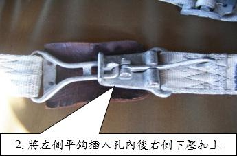 步驟二將左側平鈎插入孔內後右側下壓扣上