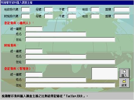 視窗版地籍調查處理系統畫面*