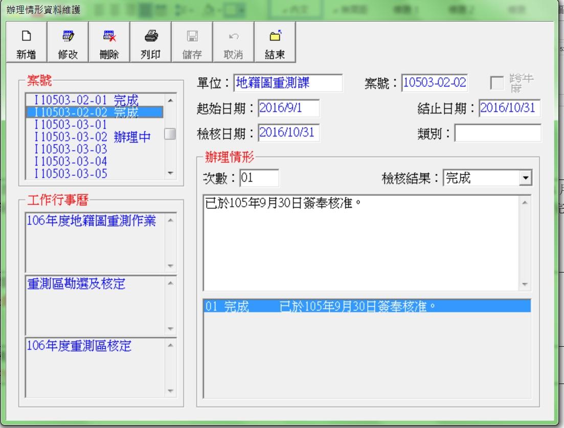 視工作行事曆管理系統畫面