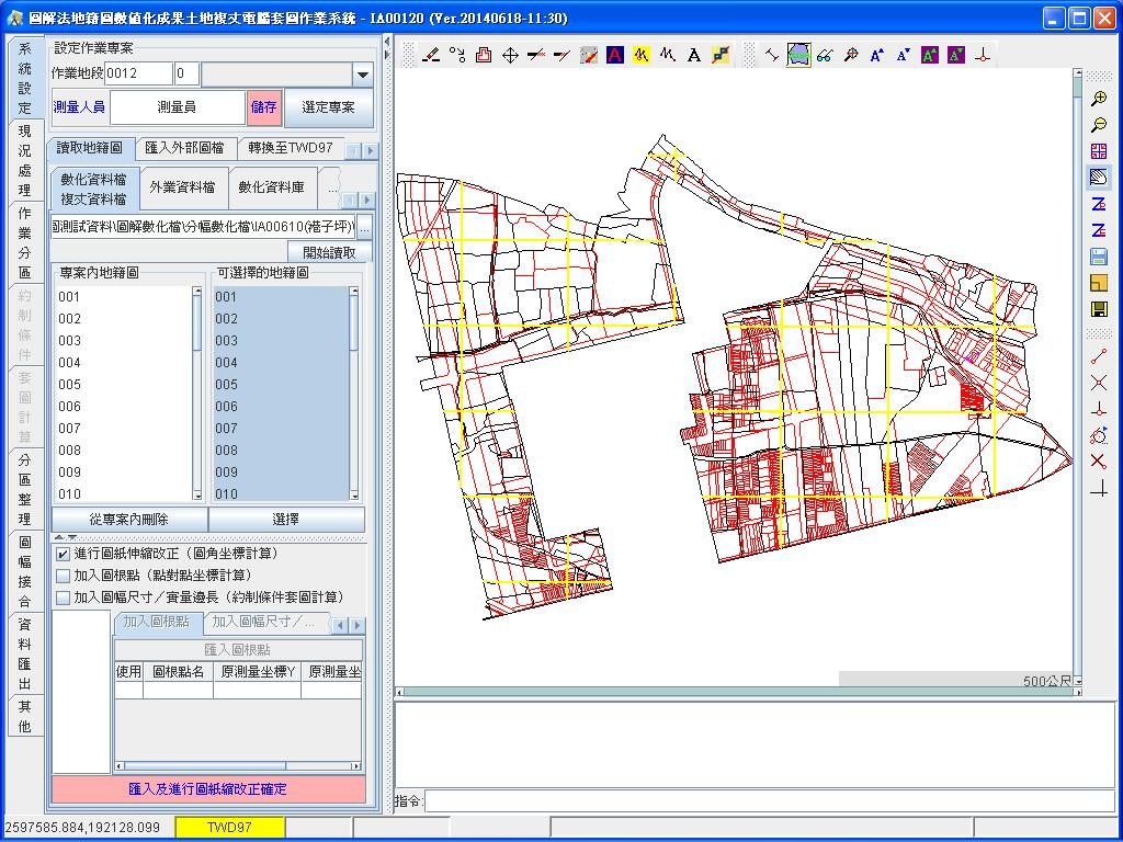 圖解法地籍圖數值化成果土地複丈電腦套圖作業系統畫面