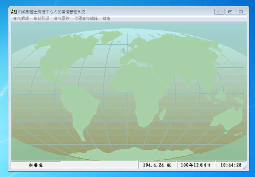 人民陳情管理系統畫面