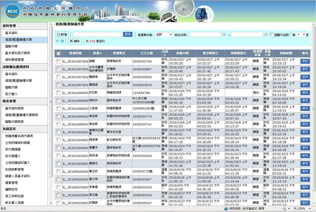 測繪成果圖冊資料管理系統畫面