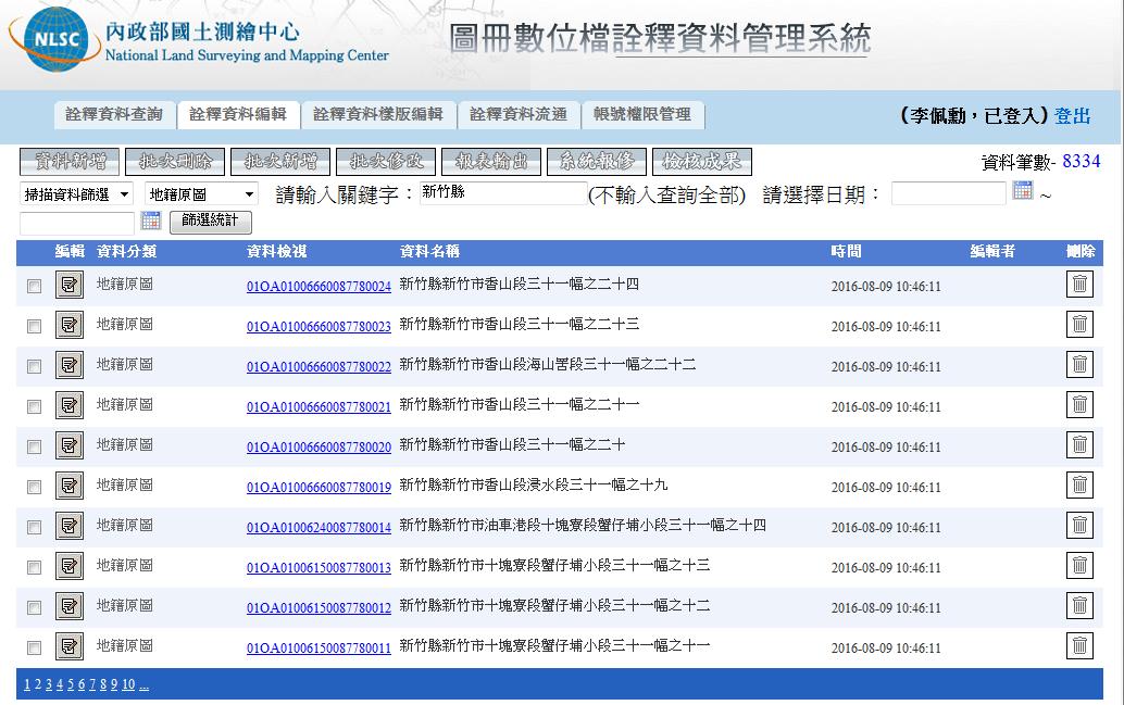 圖冊數位檔詮釋資料管理系統畫面