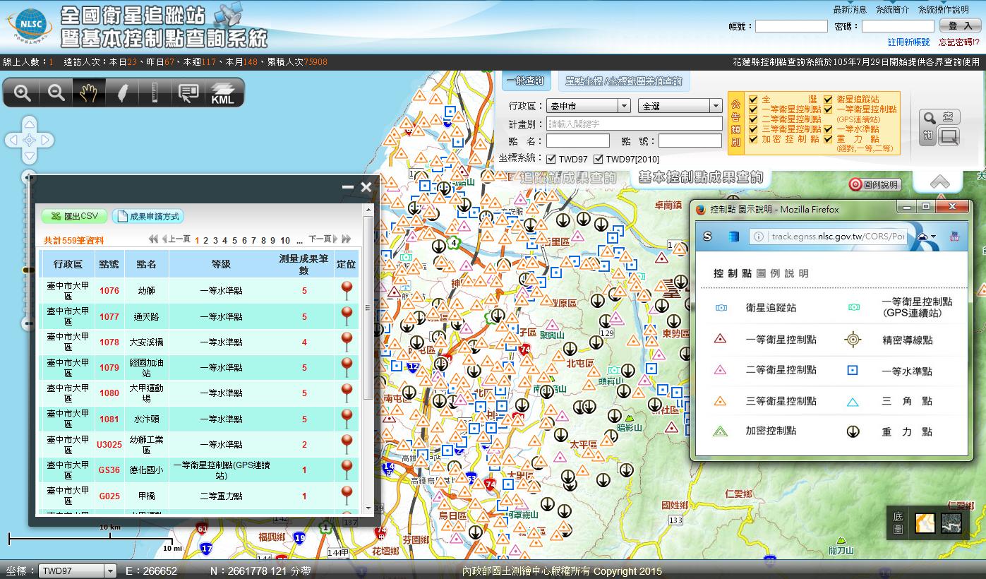 全國衛星追蹤站暨基本控制點查詢系統畫面
