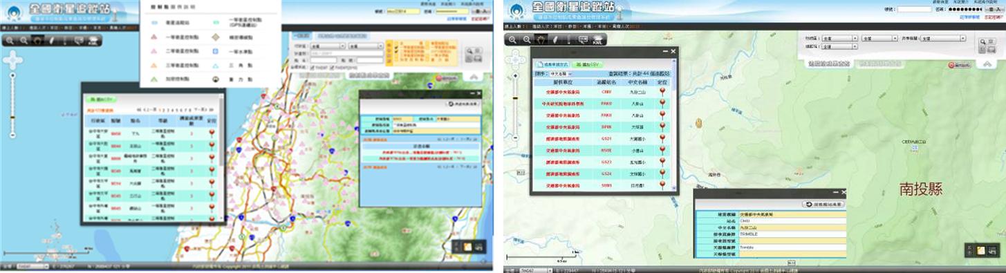 全國衛星追蹤站暨基本控制點成果查詢畫面