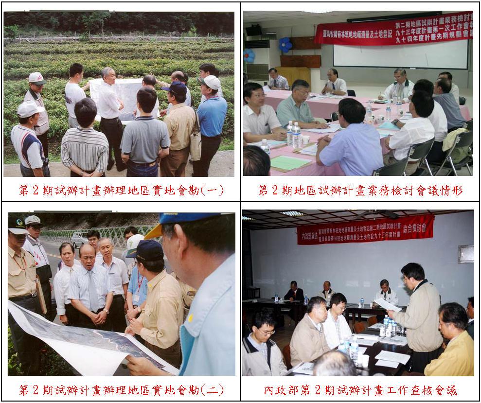 第2期試辦計畫里地區實地會勘(左)、第2期地區試辦計畫業務檢討會議情形(右上)、內政第2期試辦計畫工作查核會議(右下)