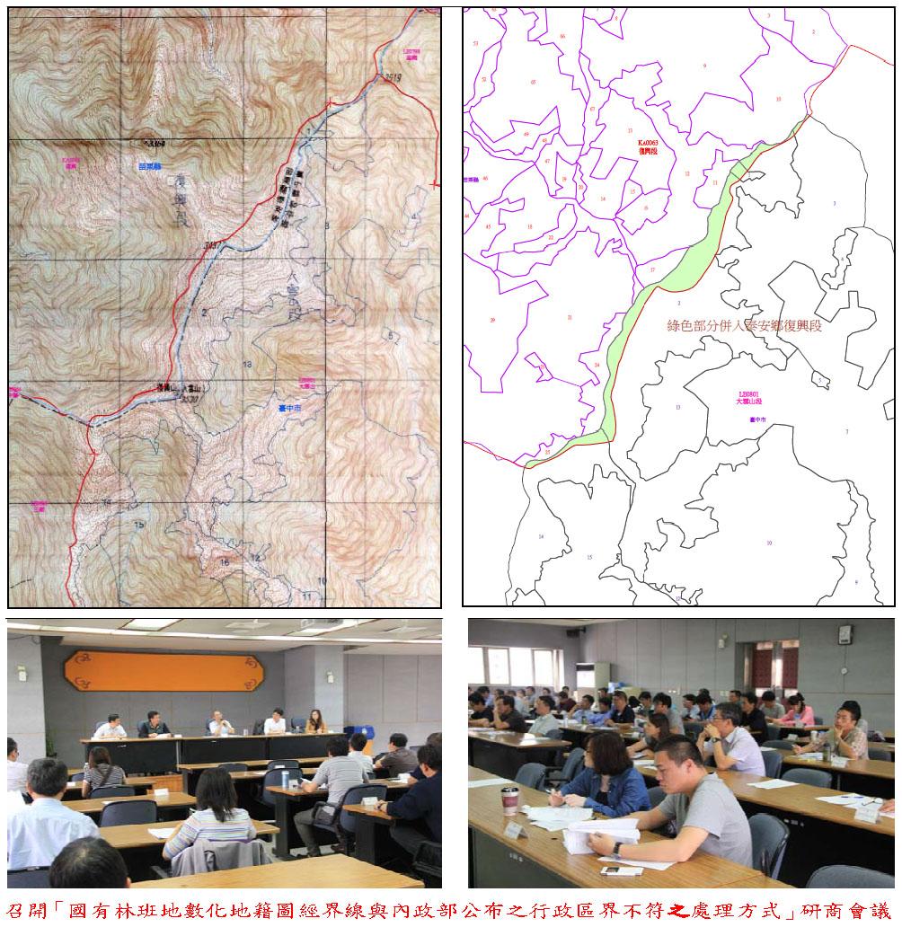 召開國有林班地數位地籍圖經界線與內政部公布之行政區界不符之處理方式研商會議