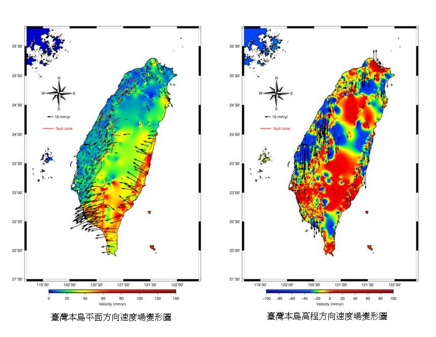 台灣本島平面方向速度場變形圖(左)台灣本島高程方向速度場變形圖(右)