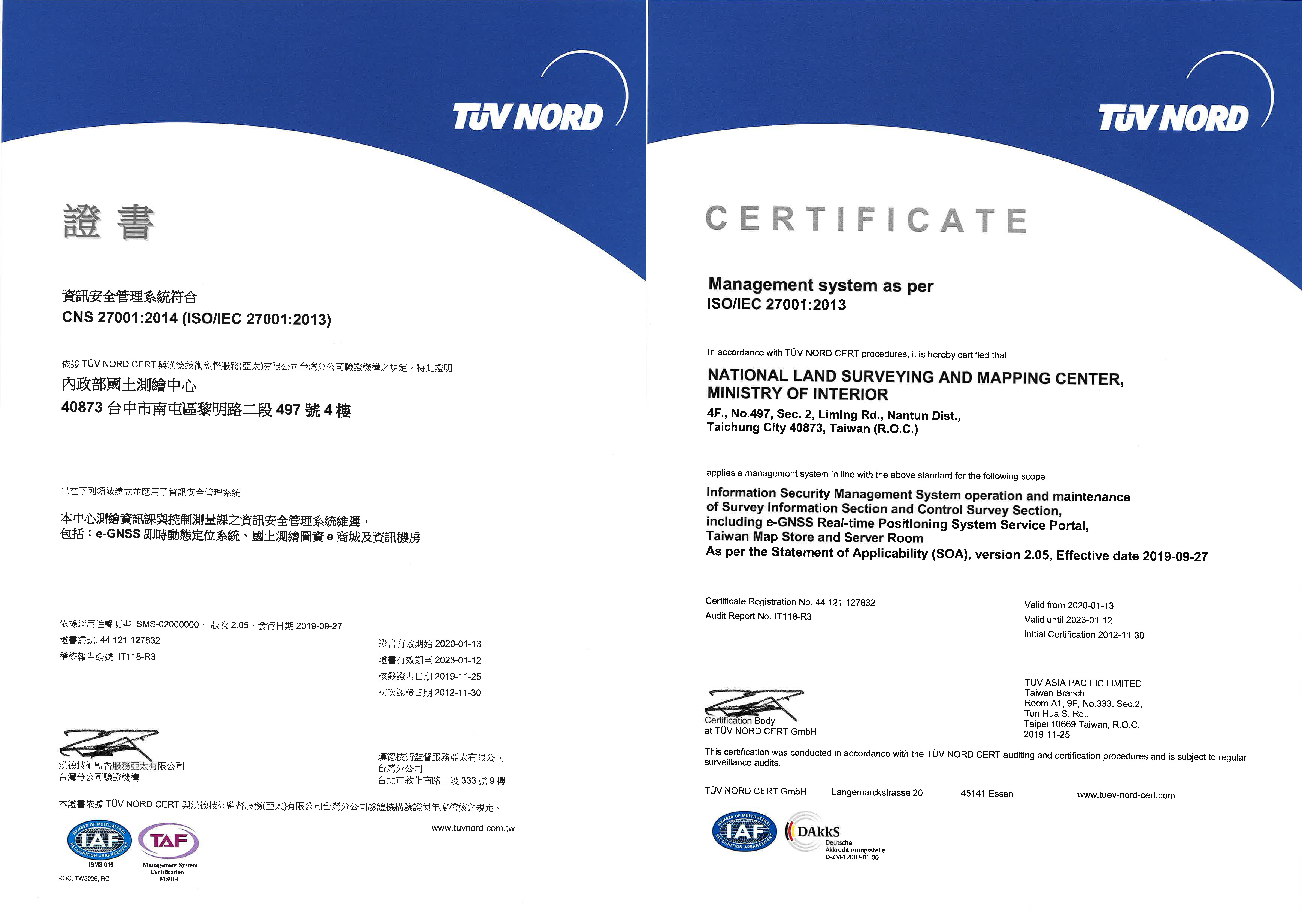 ISO/IEC27001:2013證書