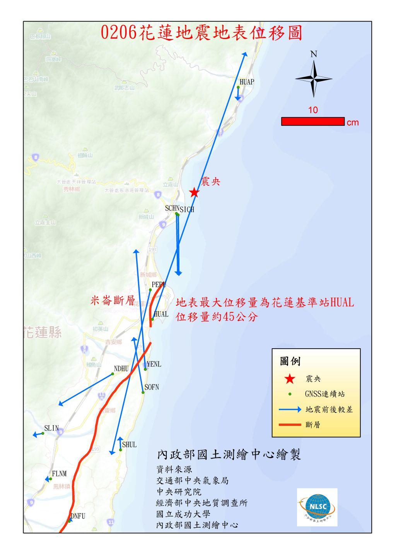 花蓮地震地表位移量