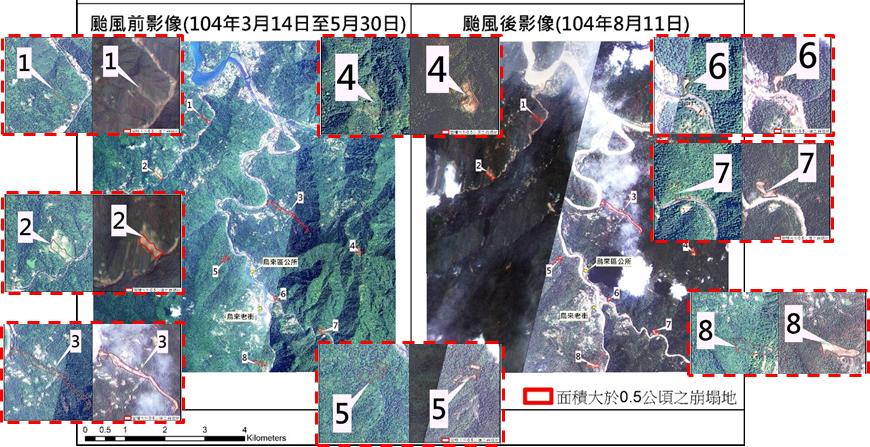 蘇迪勒颱風災後分析-南勢溪區域(近翡翠水庫河段)