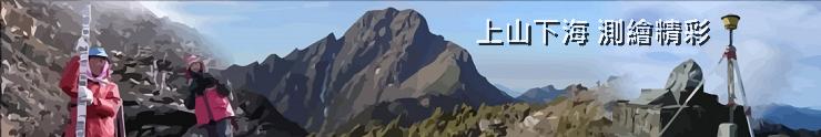 步步高昇、臺灣最高-玉山正高測量主橫幅