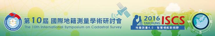 第10屆國際地籍測量學術研討會主橫幅