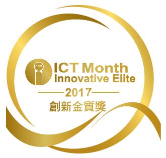 2017資訊月百大創新產品金質獎