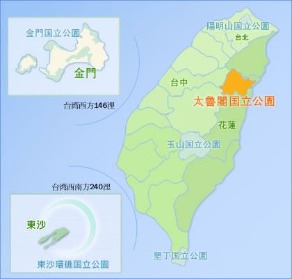 タロコ国立公園は台湾の東部に位置し、総面積9万2千。