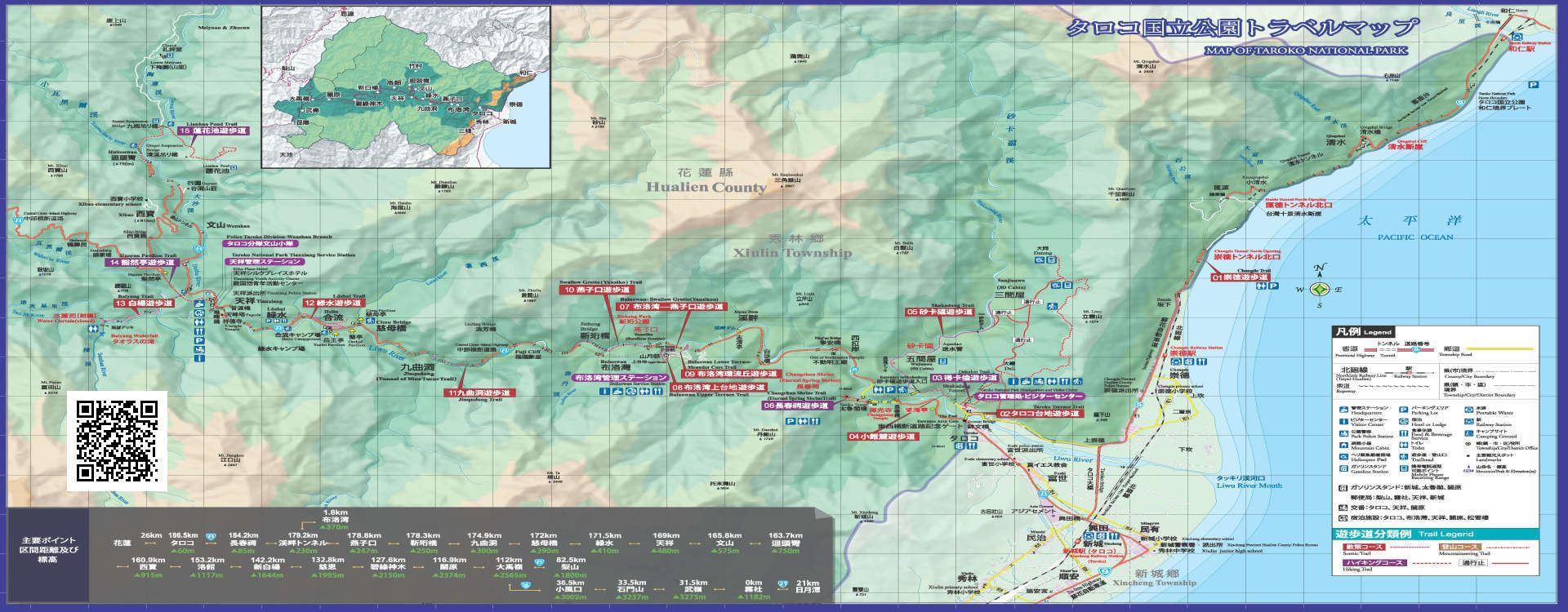 タロコ国立公園観光マップ