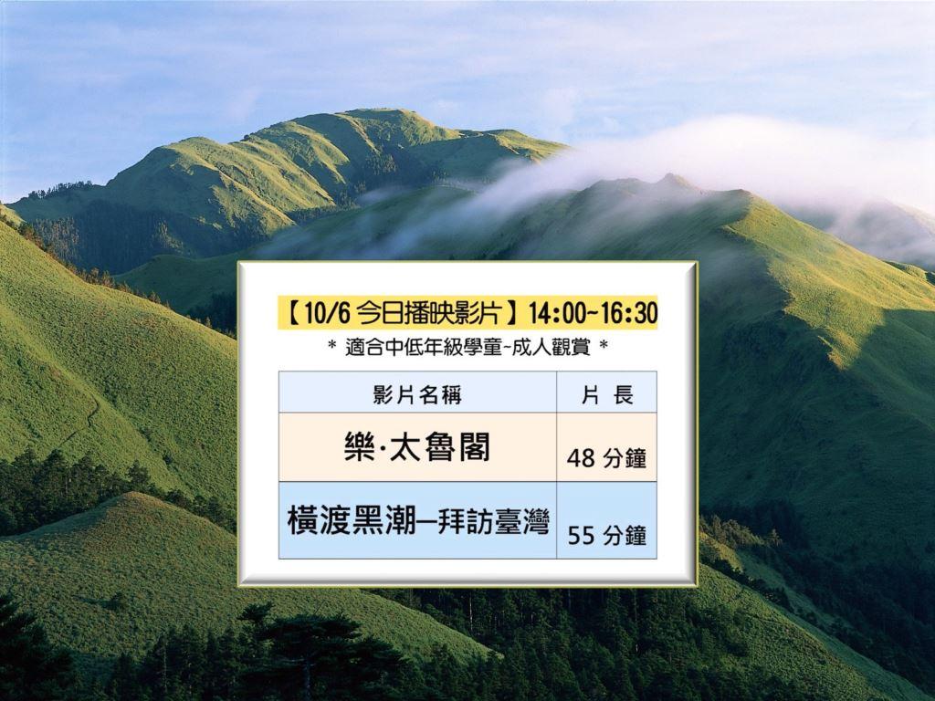 10月06日播映影片(.jpg)