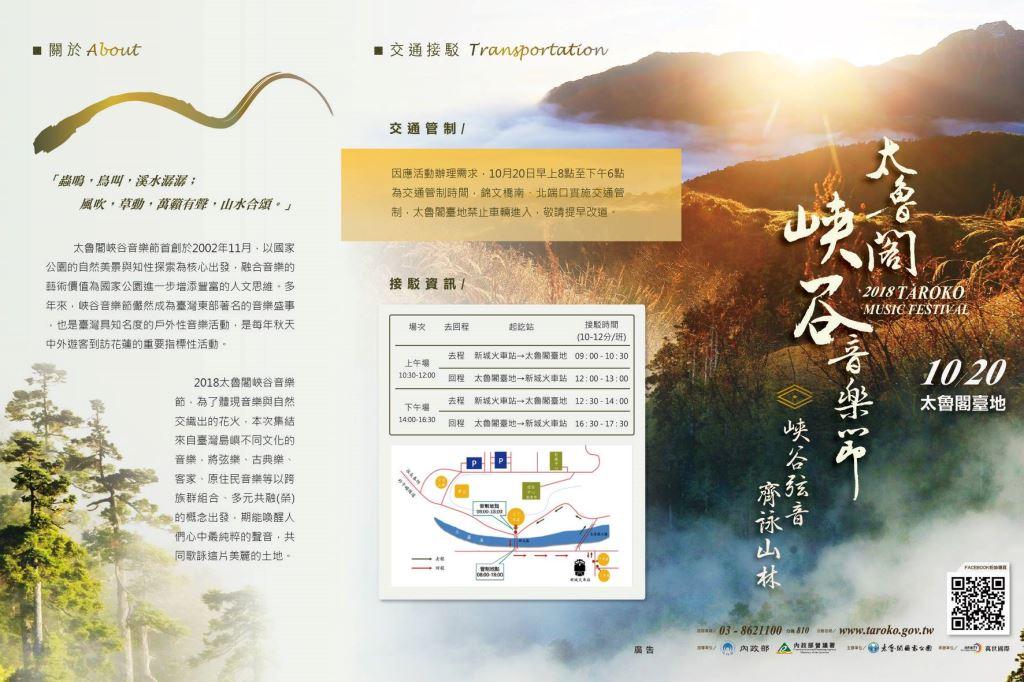 太魯閣峽谷音樂節(.jpg)