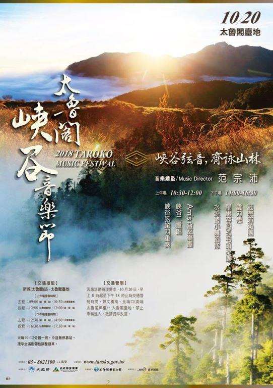 太魯閣峽谷音樂節海報(.jpg)