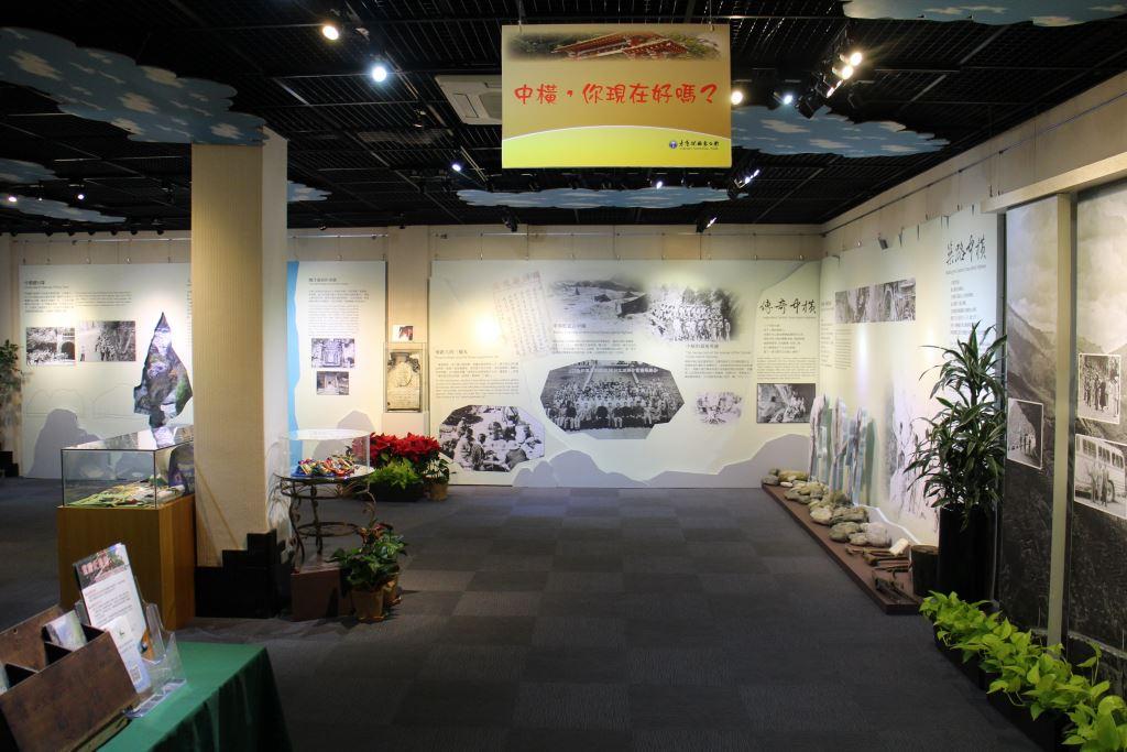 中橫時光隧道檔案展-中橫你好嗎(.jpg)