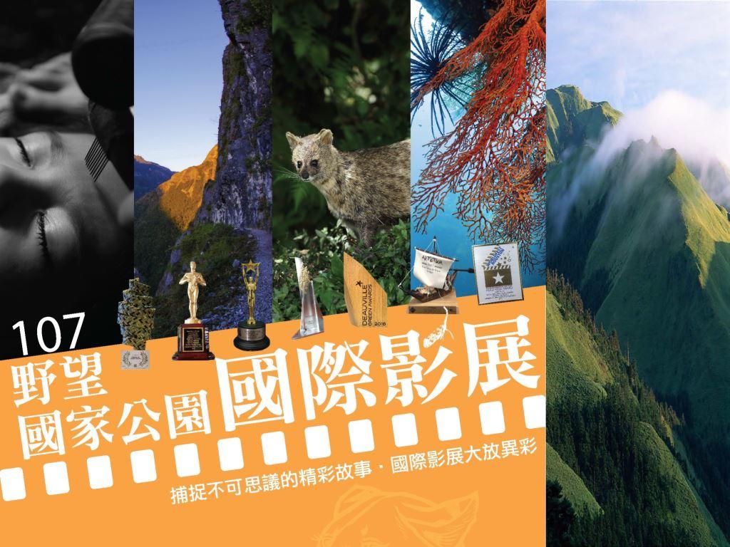 107野望·國家公園國際影展(.jpg)