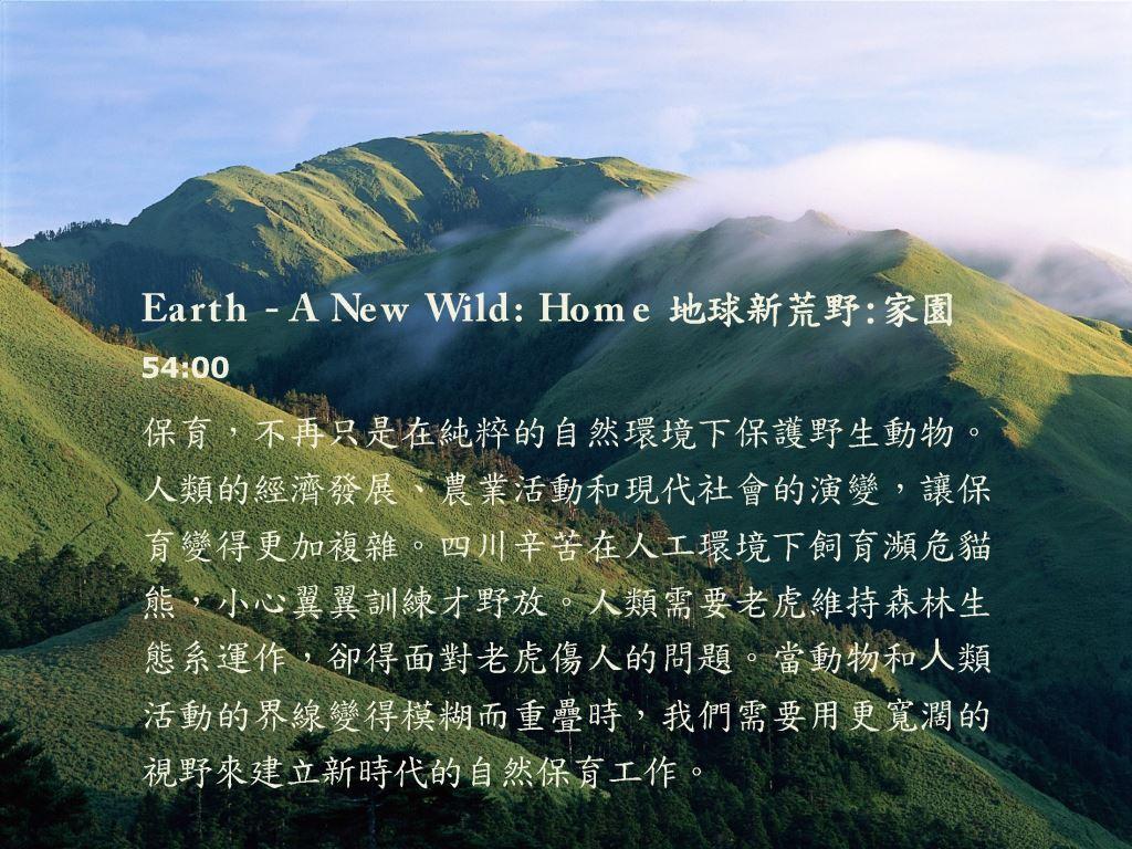 地球新荒野:家園(影片介紹)(.jpg)