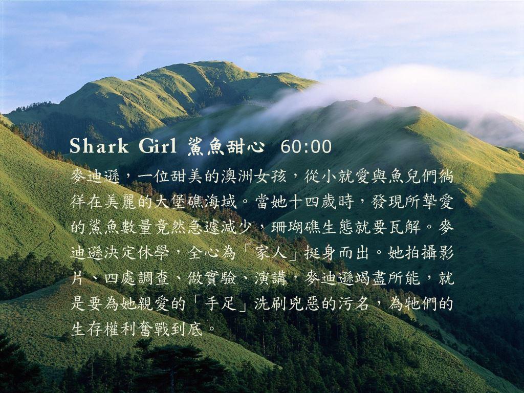 鯊魚甜心(影片介紹)(.jpg)