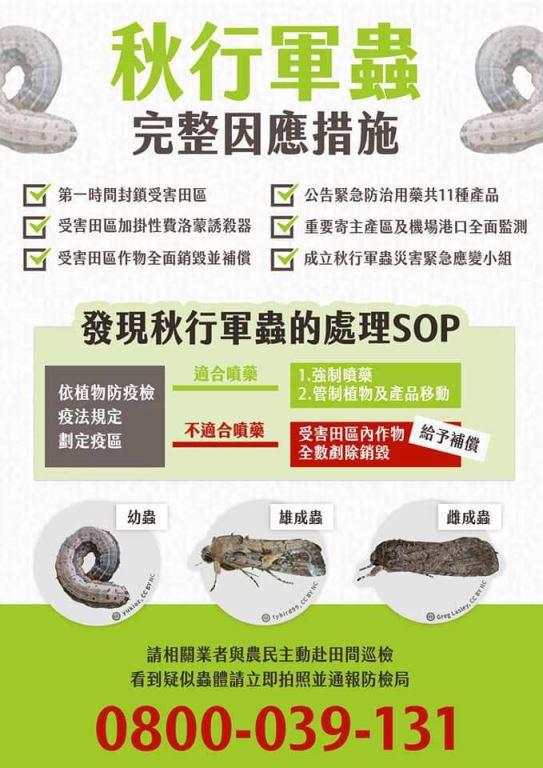 處理SOP(.jpg)